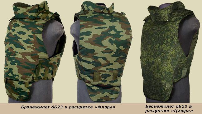 Бронежилет в армии СССР и России: новые материалы берут вверх