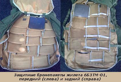 http://www.shovkunenko-book.ru/img/arsenal/bronepaket-bronejilet-6b3tm-01.jpg