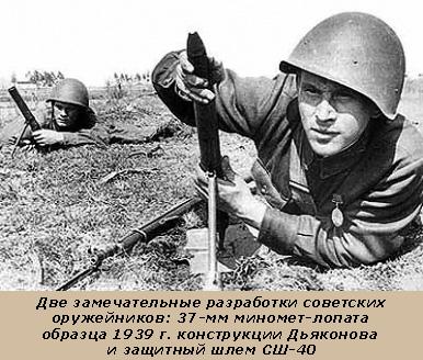 Миномет-лопата и шлем СШ-40