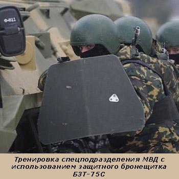 Штурмовой щит БЗТ-75С