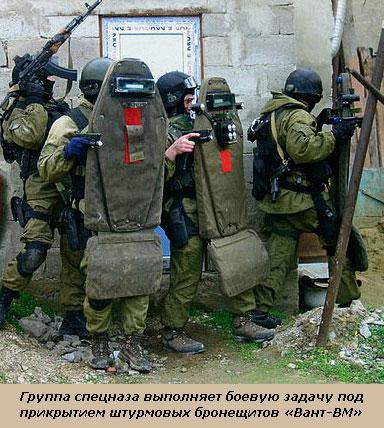 Штурмовой щит Вант-ВМ