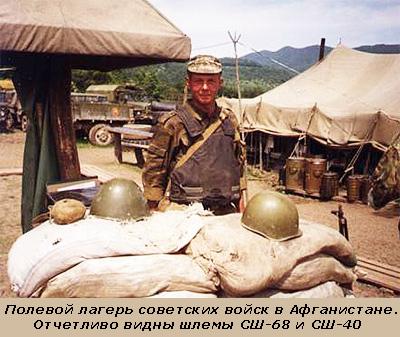 Советский защитный шлем СШ40 и СШ68
