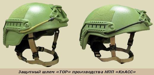 Шлемы производства класс фото
