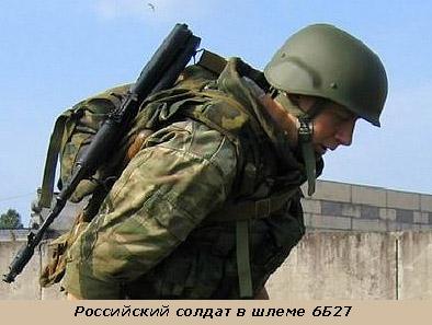 Российский защитный шлем 6Б27