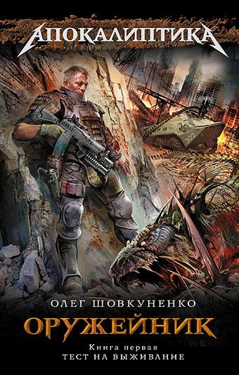 Оружейник, Олег Шовкуненко