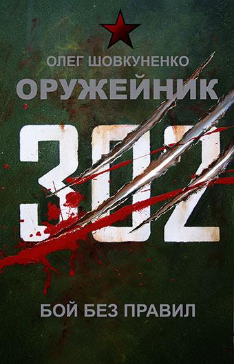 Оружейник-2, Олег Шовкуненко