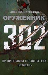 Оружейник-3, Олег Шовкуненко